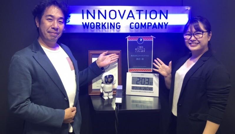 株式会社イノベーションワーキングカンパニー